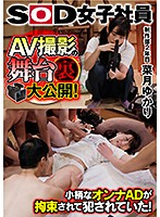 A Female Assistant Director Gets Tied Up And Fucked! - Behind The Scenes Of Making Porn! - SOD Female Staff - Yukari Hazuki Download