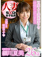 Natsumi Hosokawa, 26yo, Married For 1 Year - A Cute Office Worker Keeps Her Sexual Escapades Secret From Her Husband Download