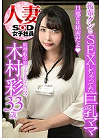 Aya Kimura, 33yo, Married For 6 Years - She Has Sex With Her Coworker And Keeps It Secret From Her Husband Download