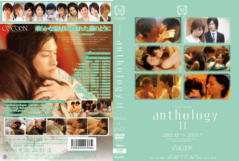 SILK-042 japanese porn streaming COCOON anthology II