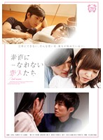 Lovers Who Don't Know How To Be Honest 2nd Season Download