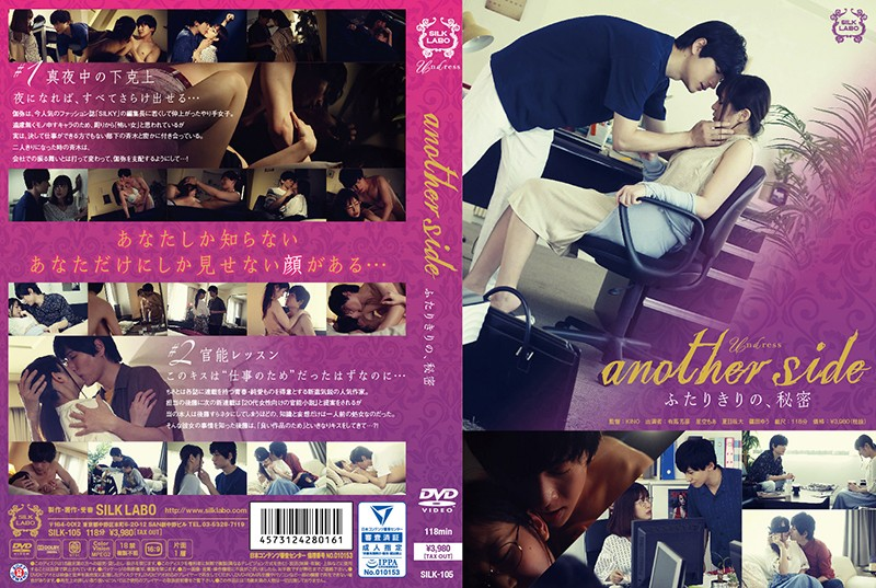 [SILK-105]Another Side