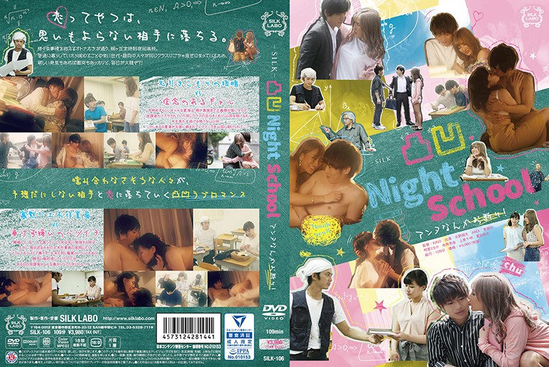 SILK-106 Unequal Night School