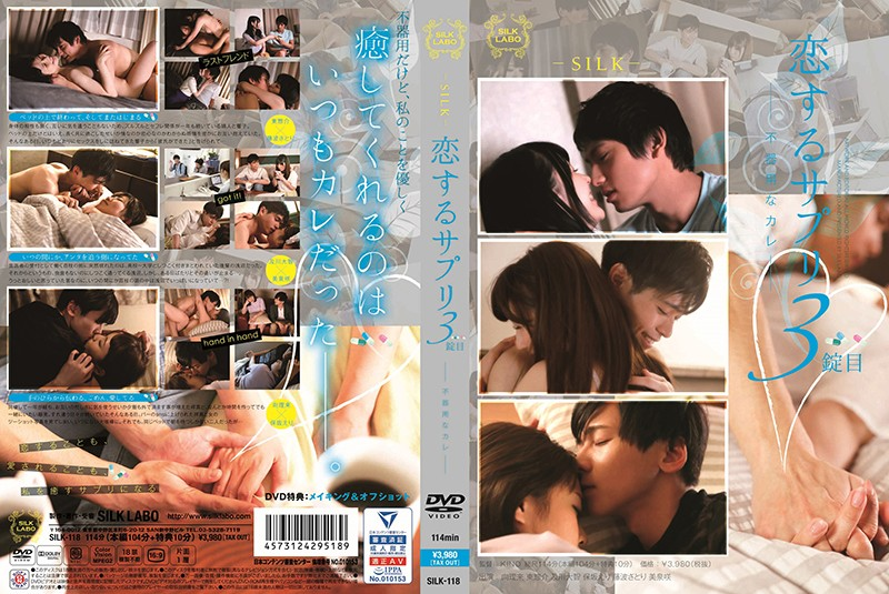 [SILK-118]Supplements Of Love The Third Pill – Clumsy Curry –