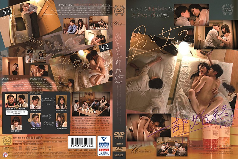 SILK-129 japanese jav All About Men And Women. Case 2