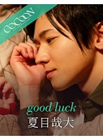 Good Luck -Kanata Natsume- Download