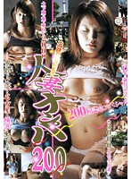 Hunt FUCK!! 200th Time Anniversary Amateur Pick Up 200 Download