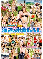 Begging-On-Your-Knees Pick Up Attacks Highlights. Gals In Swimsuits On The Beach Special - Guam Okinawa Izu Peninsula- Download