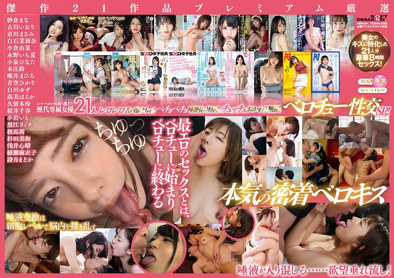 SSHN-008 japanese porn movies Chiharu Sakurai Mana Sakura 21 Actresses Of Our Label Who Have Historically Pushed The Limits Winding Tongue Melts The Sloppy