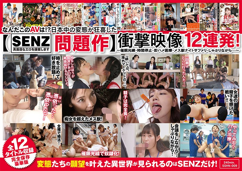 [SSHN-009] How Did This Porno Drive Japan's Horniest Kinksters Wild?! [Senz Studios' Most Controversial Work] 12 Shocking Scenes! Magic Ray – Time Freezing – Quickie At A Clinic – Night Safari For Sluts – While I Was Getting Sucked Off…