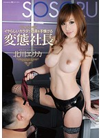 The Kinky Boss Who Tames Her Employees With Her Luscious Body - Erika Kitagawa Download
