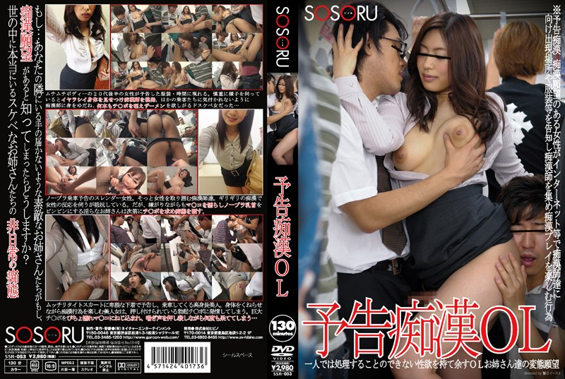 SSR-053 Advance Notice M****ter Office Lady