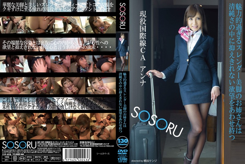 SSR-070 best free porn An Attractive Mature Lady With Slender Legs Exposes Her True Sexuality In Her Innocence Anna Anjo