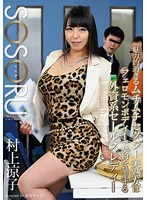 This Mature Saleslady For Foreign Stocks Is So Sexy And Seductive She Gets The Contract Every Time Ryoko Murakami 下載