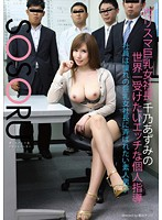 Busty, Charismatic Female President Azumi Chino Gives The Best Sex Lessons In The World - Amateurs Guys Would Do Anything To Grope Her Big Tits Download