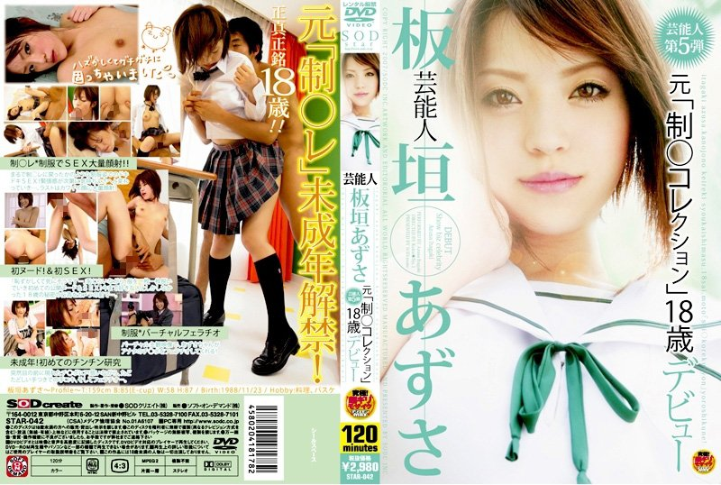 STAR-042 porn movies online Celebrity Azusa Itagaki Former (Uniform Collection) 18 Years Old Debut