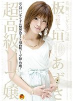 High End Sexual Service Woman Azusa Itagaki 下載