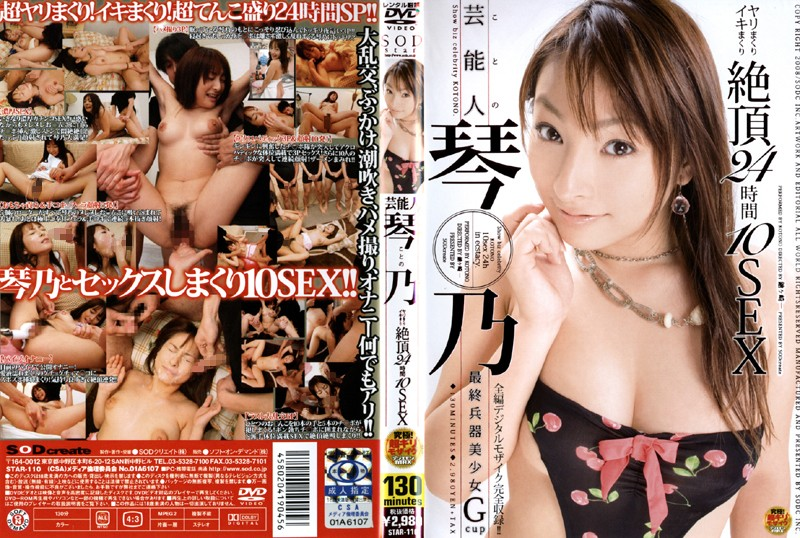 STAR-110 Javfinder Celebrity – Kotono's Fuckin' And Cummin' Wild – 24 Hours Of Climaxes