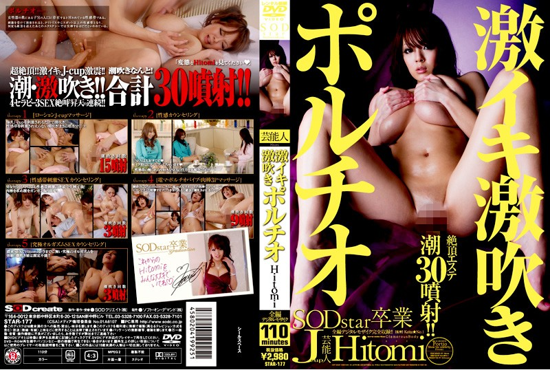 STAR-177 jav hd free Celebrity Hitomi Extreme Cumming Extreme Squirting Portio