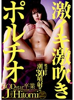 Celebrity Hitomi Extreme Cumming Extreme Squirting Portio 下載