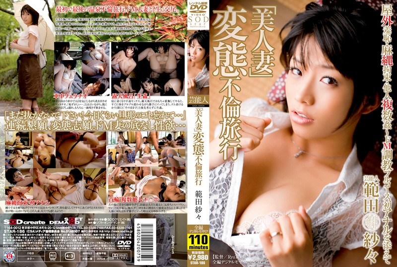 "STAR-186 streaming sex movies Celebrity Sasa Handa ""Hot Wife""Perverted Adultery Vacation"