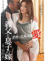 Forbidden Fakecest Love: Father-in-Law & Son's Celebrity Wife Ai Hanada 下載