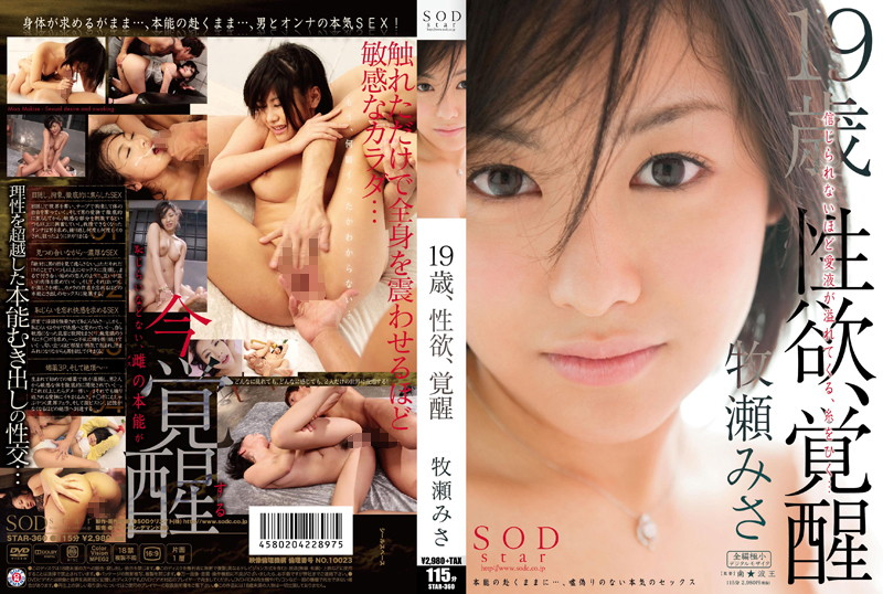 STAR-360 19 Year Old's Sexual Awakening Misa Makise