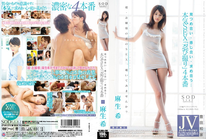 STAR-374 japanese av Nozomi Aso Nozomi Aso Gazing Together Feeling Together And Desiring Together… Genuine SEX Stealth Shots 4