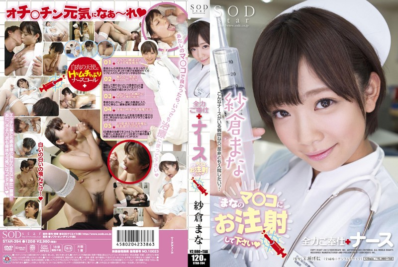 STAR-394 streaming jav Nurse Gives It Her All To Service You Mana Sakura