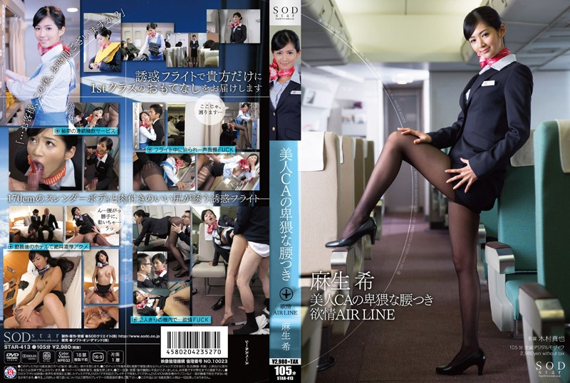 STAR-413 xxx movie Beautiful Cabin Attendant's Charming Posture: Lust AIR LINE Nozomi Aso