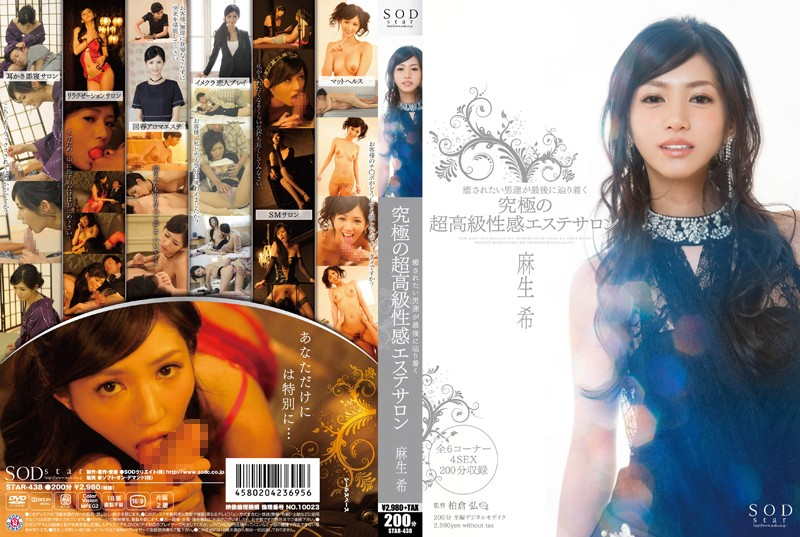 STAR-438 watch jav Nozomi Aso Men Who Want To Be Comforted Eventually End Up At The Ultimate Ultra High Class Erotic Spa. Starring