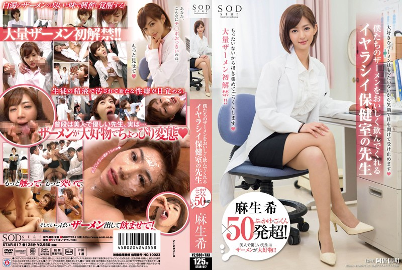 STAR-517 watch jav free Nozomi Aso Bukkake and swallowing cum, over 50 shots! The filthy school nurse who drinks all our cum with a