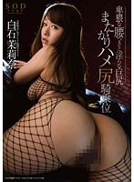 Marina Shiraishi - Obscene Hips and a Big Dirty Ass - Straddling Cowgirl Fuck With Her Ass Exposed 下載