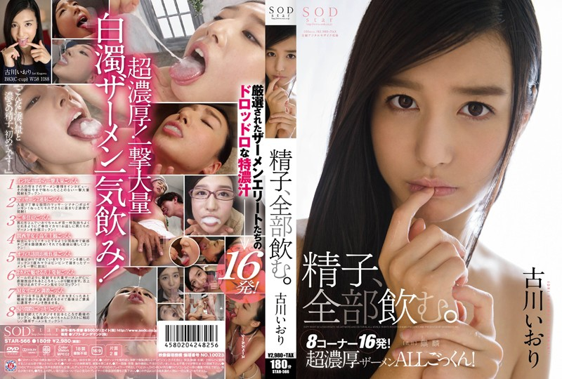 STAR-566 free jav I'll Drink All Your Cum. Iori Kogawa