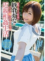 Enjoy The Life Of Incest With The Sexy And Cute Mana Sakura When She Becomes Your Sister Download