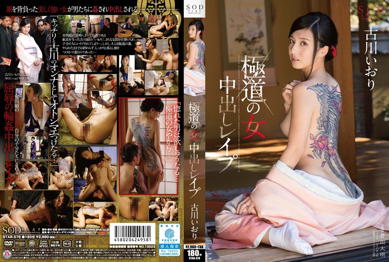 [STAR-578] Wicked Women Iori Kogawa