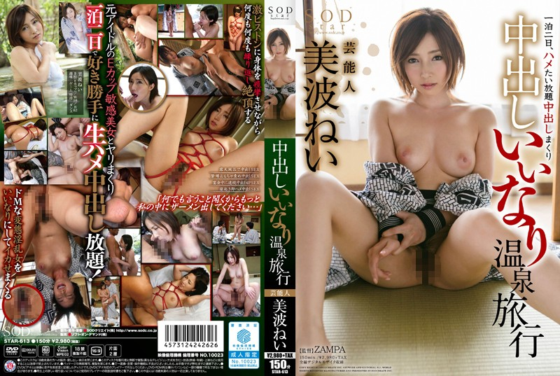 STAR-613 Submissive Creampie Hot Spring Vacation – Celebrity Nei Minami
