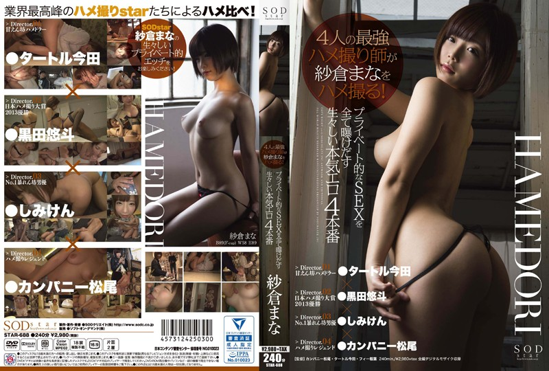 STAR-688 Four POV Masters Film Mana Sakura ! She Lays Everything Bare With Four Private, Intimate