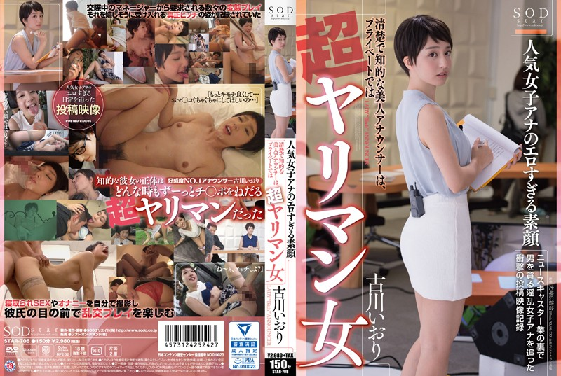 STAR-708 japaness porn Iori Kogawa Iori Kogawa The Naughty Real Side Of This Popular Female Anchor In Public, She's A Proper, Smart