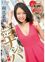 Amateur Reverse Pick Up Epicurean Feast Trip in Osaka with Manaka Minami 下載