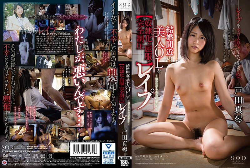 STAR-765 This Beautiful Office Lady Who Is About To Get Married Goes Through [Sex Slavery/Obedience Training/Total Dominance] Rape This Young Girl Was Wearing Earphones While Riding Her Bicycle, And Now She's Become Our Victim Makoto Toda