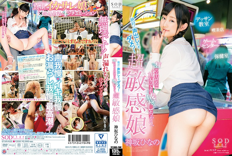 STAR-835 An Ultra Sensual Girl Who Cums Even When She Can't Cry Out In Pleasure Hinano Kamisaka
