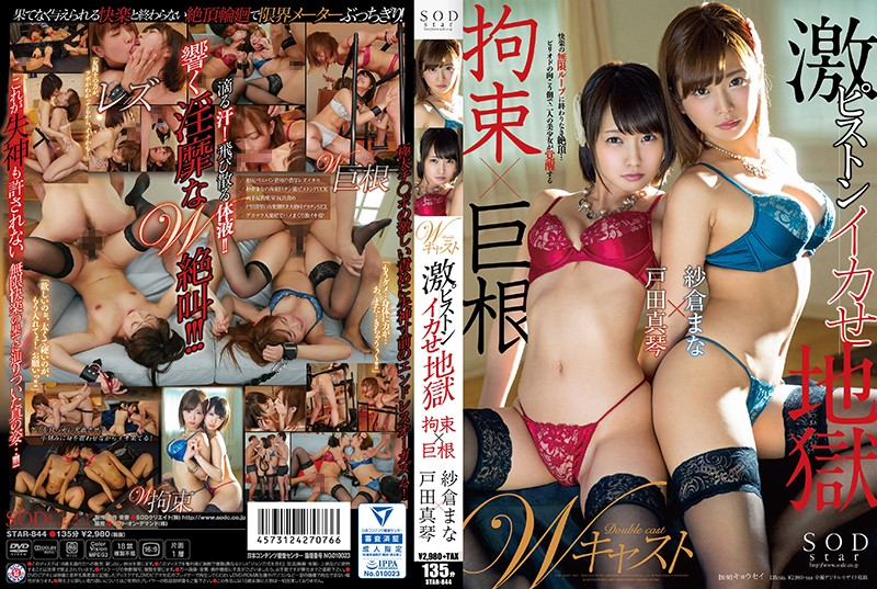 STAR-844 Mana Sakura x Makoto Toda Double Feature Tied Up x Big Dicks Furious Piston Pounding Hell