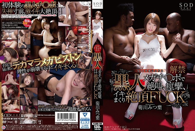STAR-859 asian porn movies Mitsuha Kikukawa Watch Her Scream, Spasm, And Cum To Big Black Cocks In Orgasmic Ecstasy