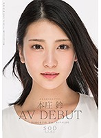Suzu Honjo It's All Because Of You An AV Debut Download