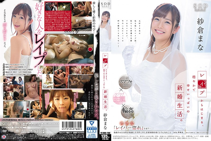 STAR-904 Mana Sakura Our Gentle, Newly Wed Blissful Life Started With Rape