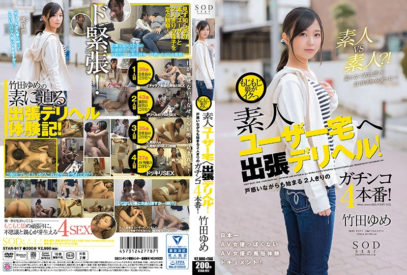 STAR-917 This Shy Girl Is Going Cum Crazy A Delivery Health Call Girl Is Cumming To An Amateur Boy's House! It Was Awkward, But Now These 2 Are Getting It On In A Serious 4 Fuck Sexcapade! Yume Takeda