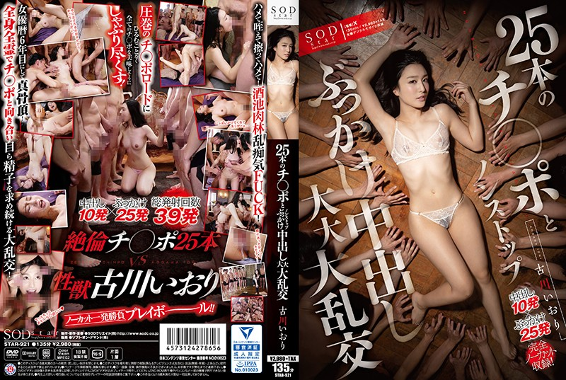 STAR-921 Iori Kogawa Nonstop Bukkake Orgy Action with 25 Cocks