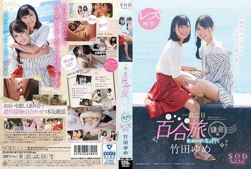 "STAR-934 Yume Takeda Lesbian Unleashed With Rena Aoi One Night Two Days Lady-On-Lady Vacation Kamakura ""For the first time... I enjoyed sex."""