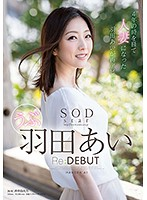 [STAR-940] SOD star Ai Hanada Re:DEBUT